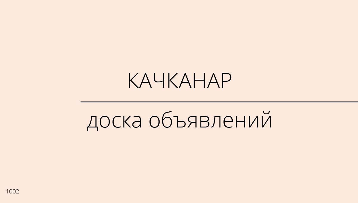Доска объявлений, Качканар, Россия