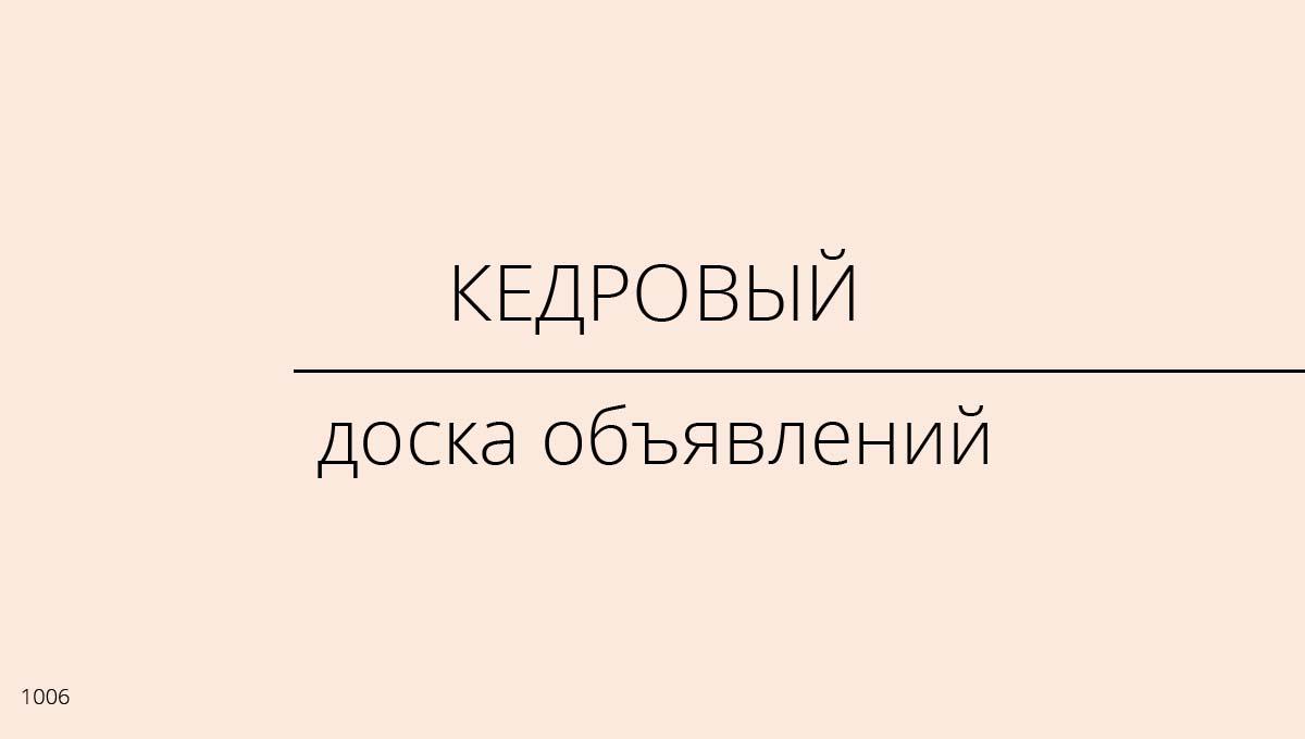 Доска объявлений, Кедровый, Россия