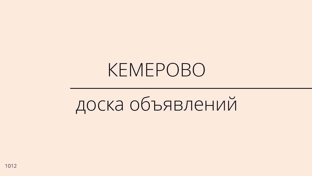 Доска объявлений, Кемерово, Россия