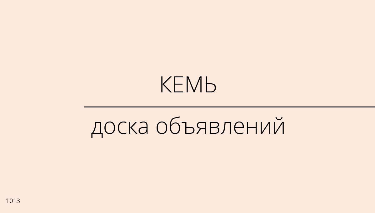 Доска объявлений, Кемь, Россия