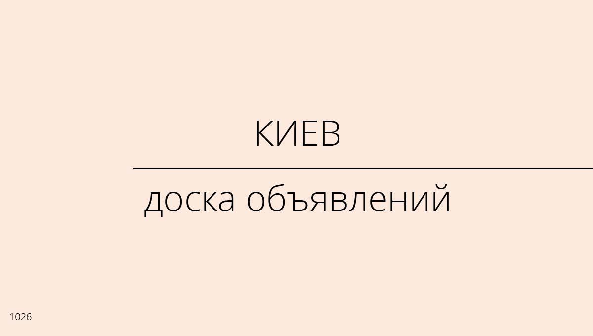 Доска объявлений, Киев, Украина