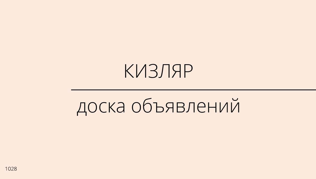Доска объявлений, Кизляр, Россия
