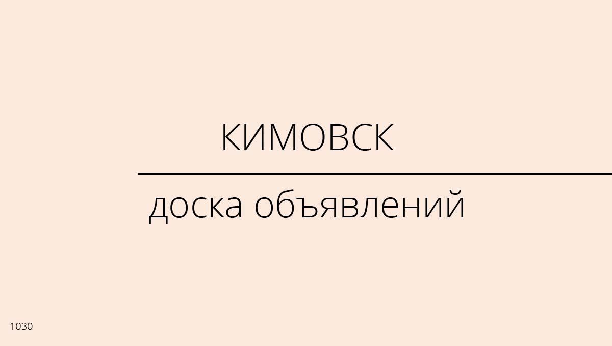 Доска объявлений, Кимовск, Россия