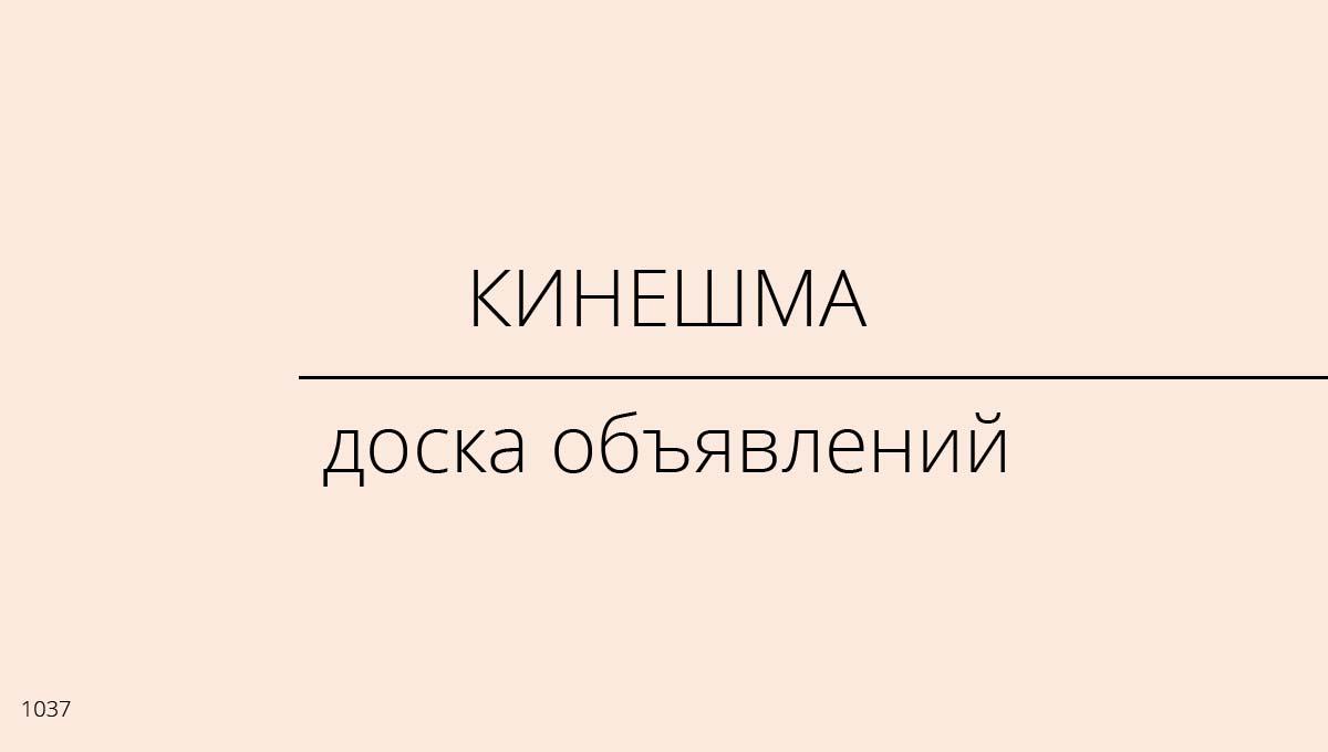 Доска объявлений, Кинешма, Россия