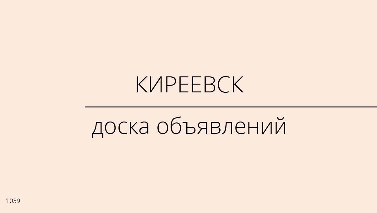 Доска объявлений, Киреевск, Россия