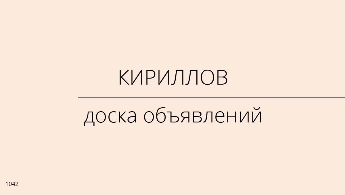 Доска объявлений, Кириллов, Россия