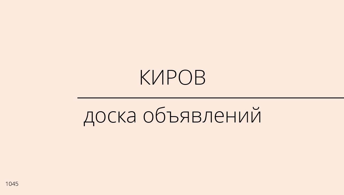 Доска объявлений, Киров, Россия
