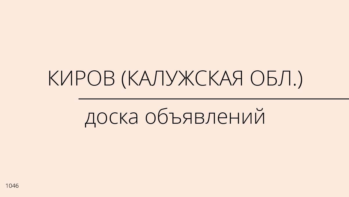 Доска объявлений, Киров (Калужская обл.), Россия