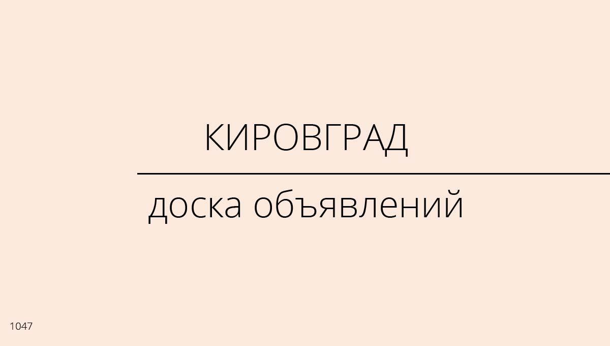 Доска объявлений, Кировград, Россия