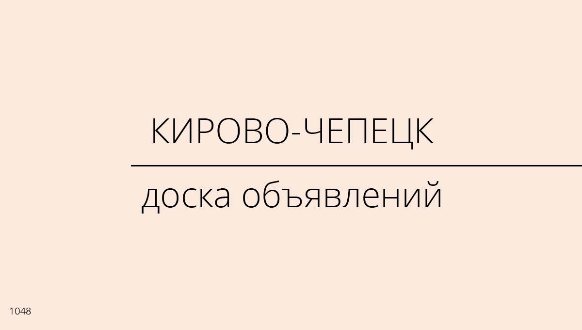 Доска объявлений, Кирово-Чепецк, Россия