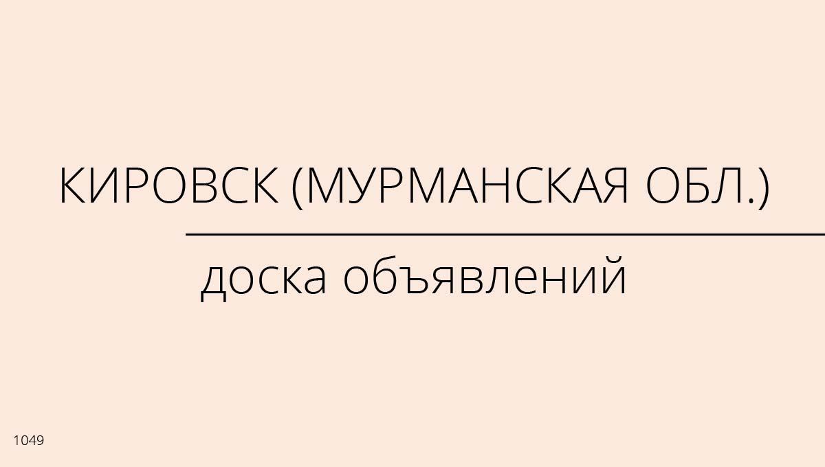 Доска объявлений, Кировск (Мурманская обл.), Россия