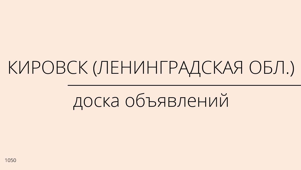 Доска объявлений, Кировск (Ленинградская обл.), Россия