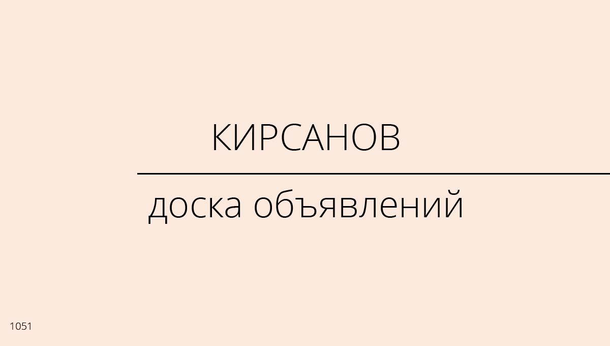 Доска объявлений, Кирсанов, Россия