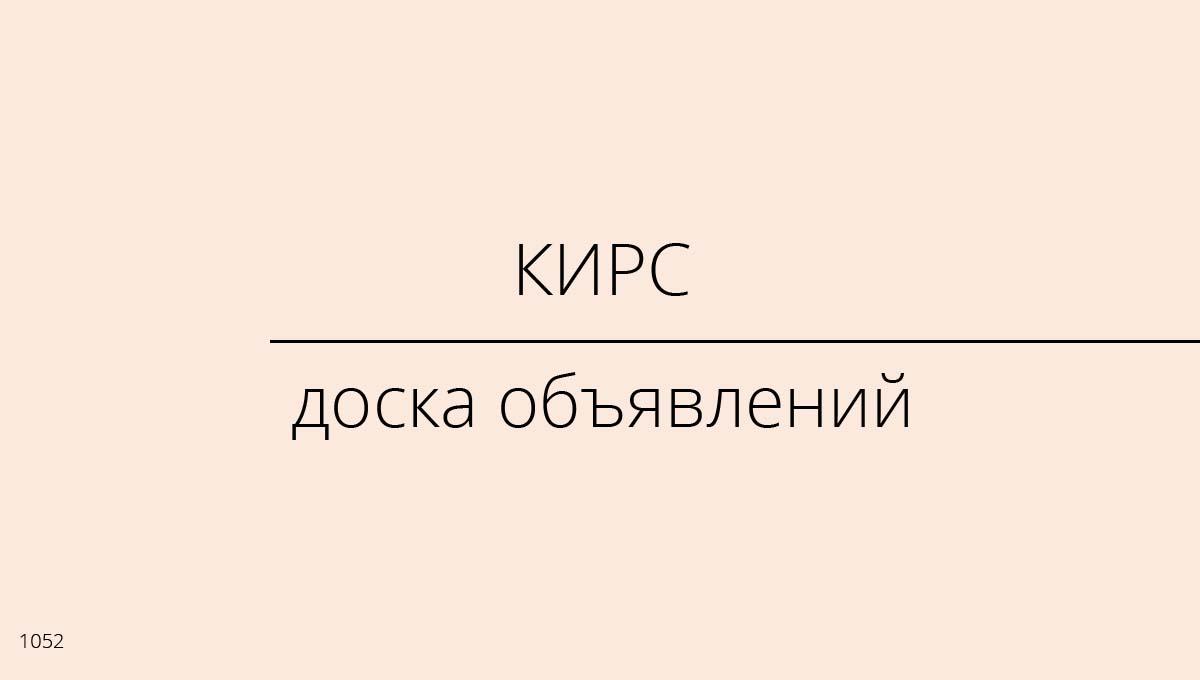 Доска объявлений, Кирс, Россия