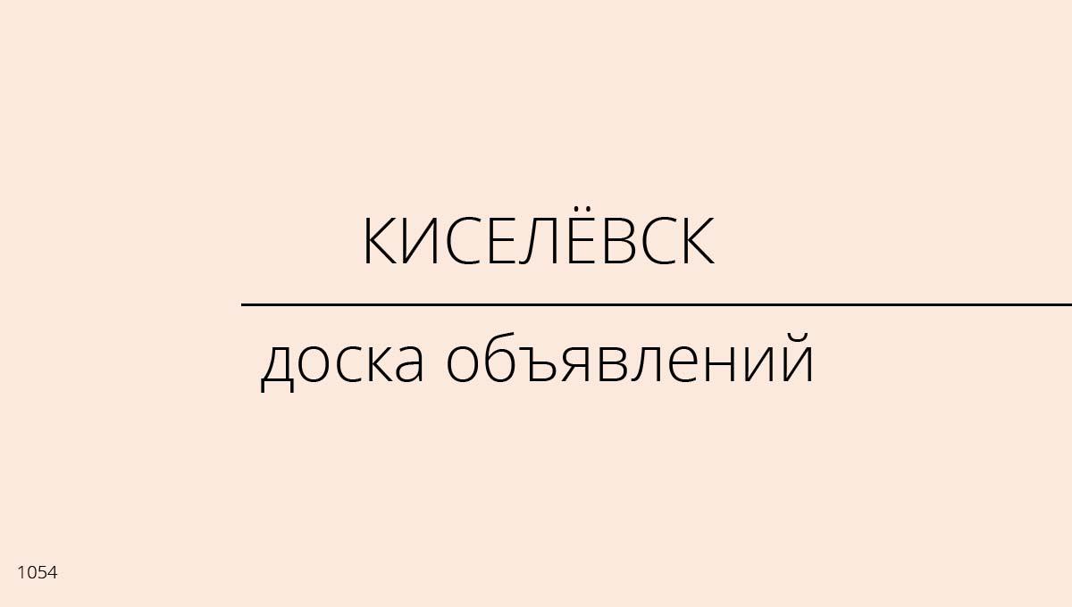 Доска объявлений, Киселёвск, Россия