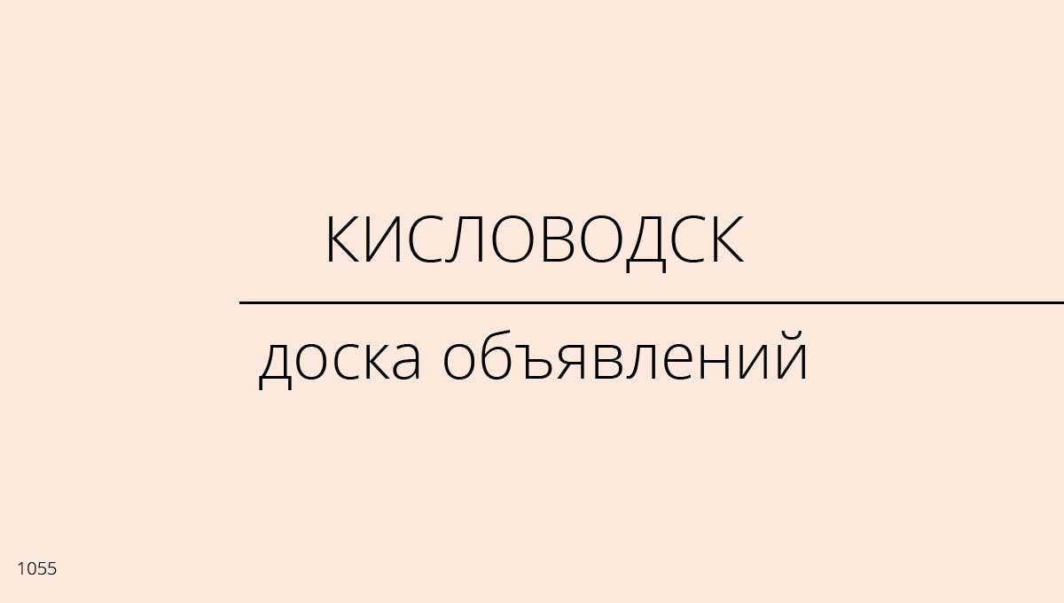 Доска объявлений, Кисловодск, Россия