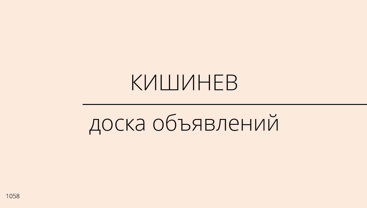 Доска объявлений, Кишинев, Молдавия