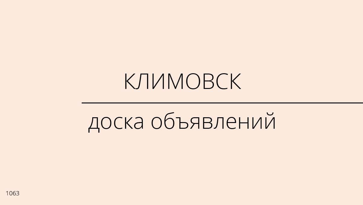Доска объявлений, Климовск, Россия