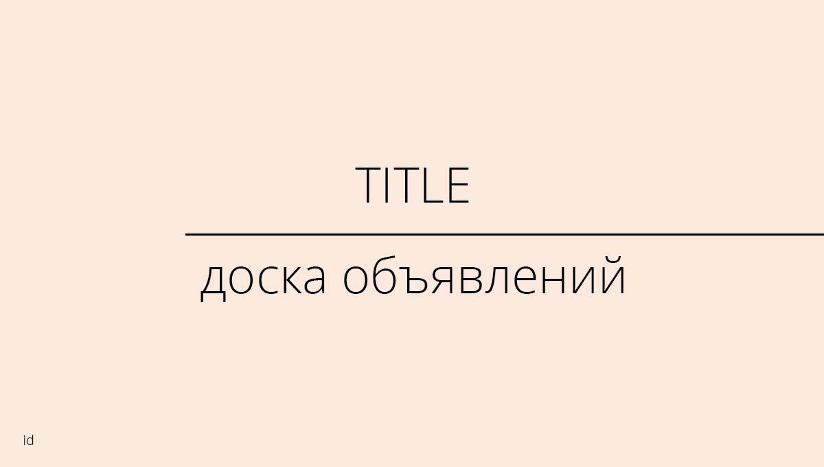 Доска объявлений, Клинцы, Россия