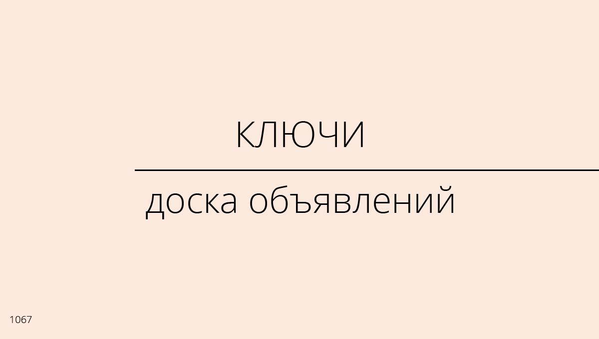 Доска объявлений, Ключи, Россия