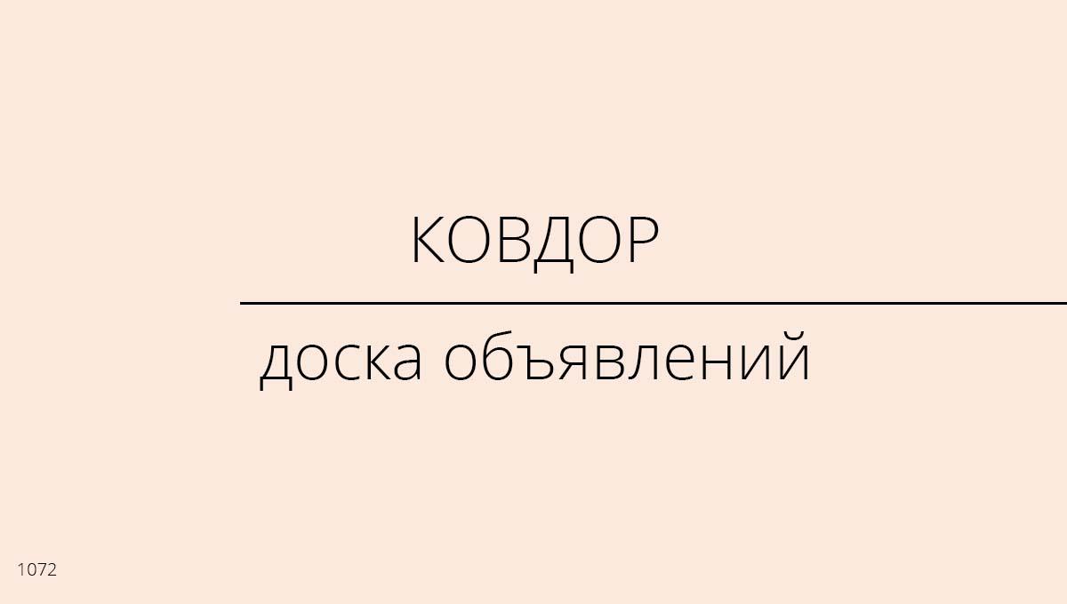 Доска объявлений, Ковдор, Россия