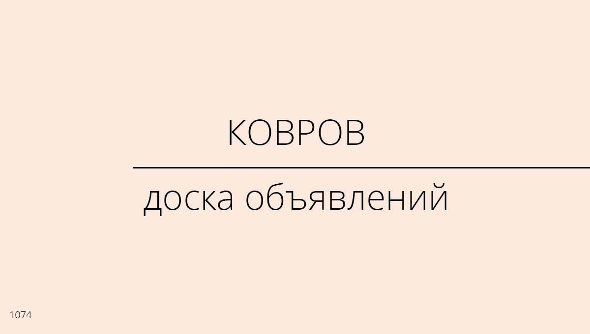 Доска объявлений, Ковров, Россия