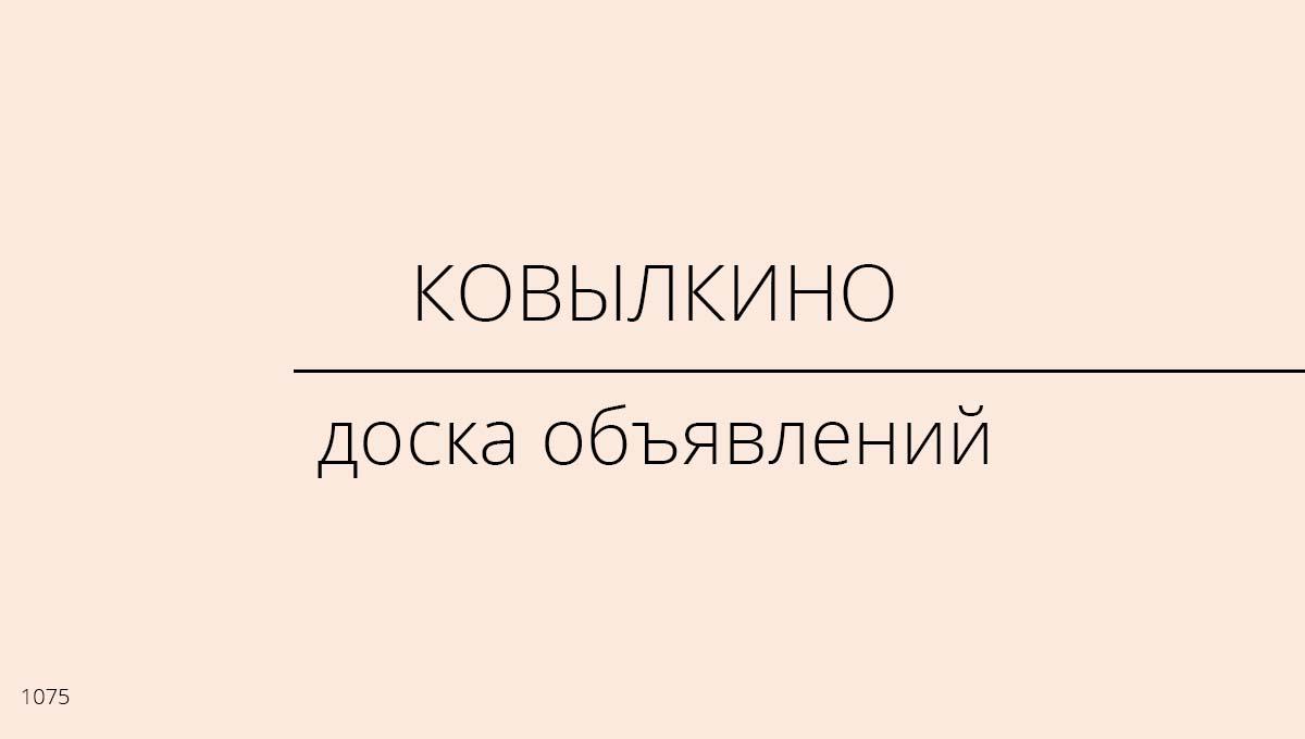 Доска объявлений, Ковылкино, Россия
