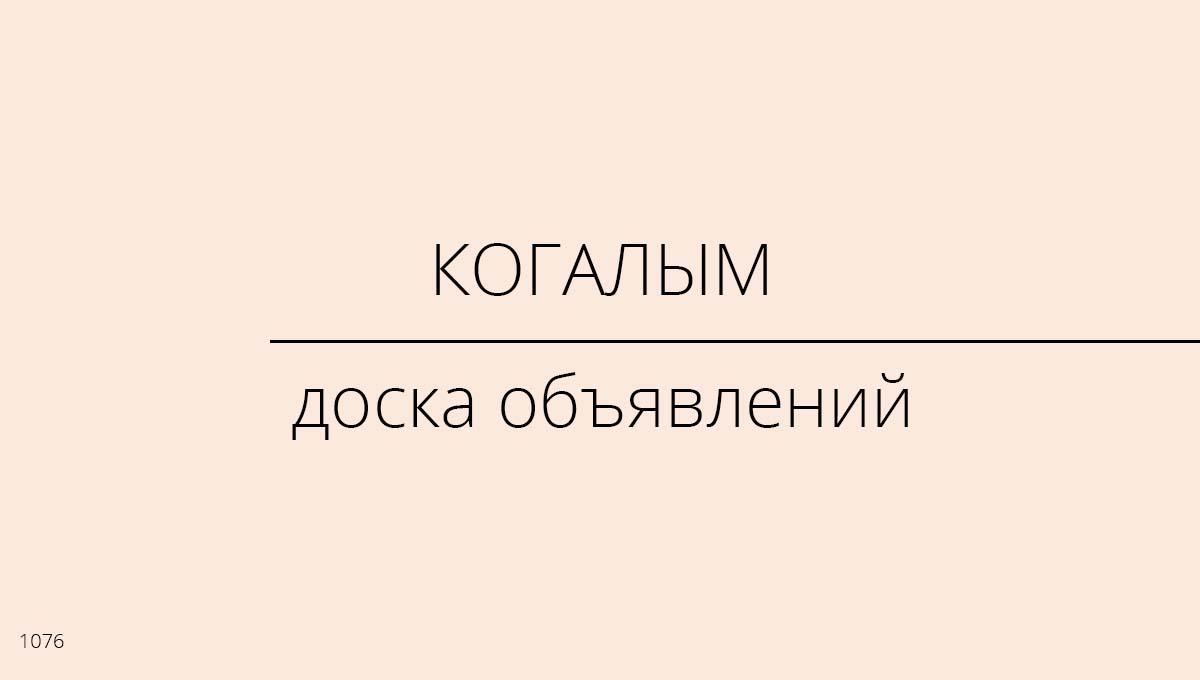 Доска объявлений, Когалым, Россия