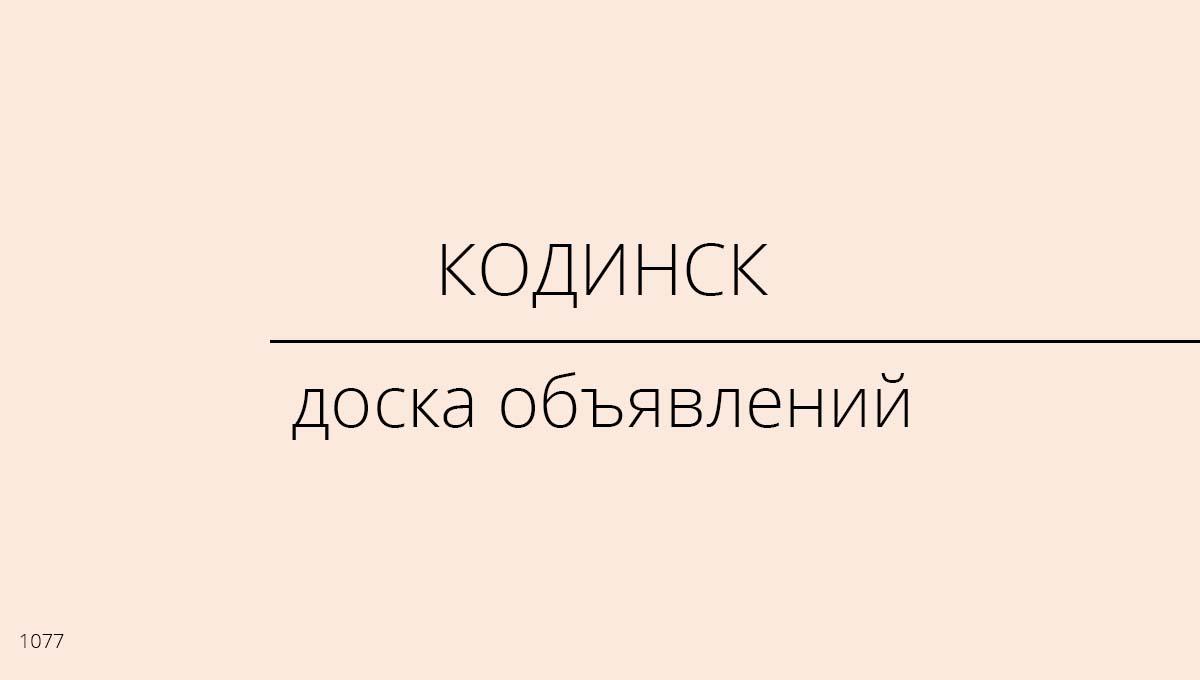 Доска объявлений, Кодинск, Россия