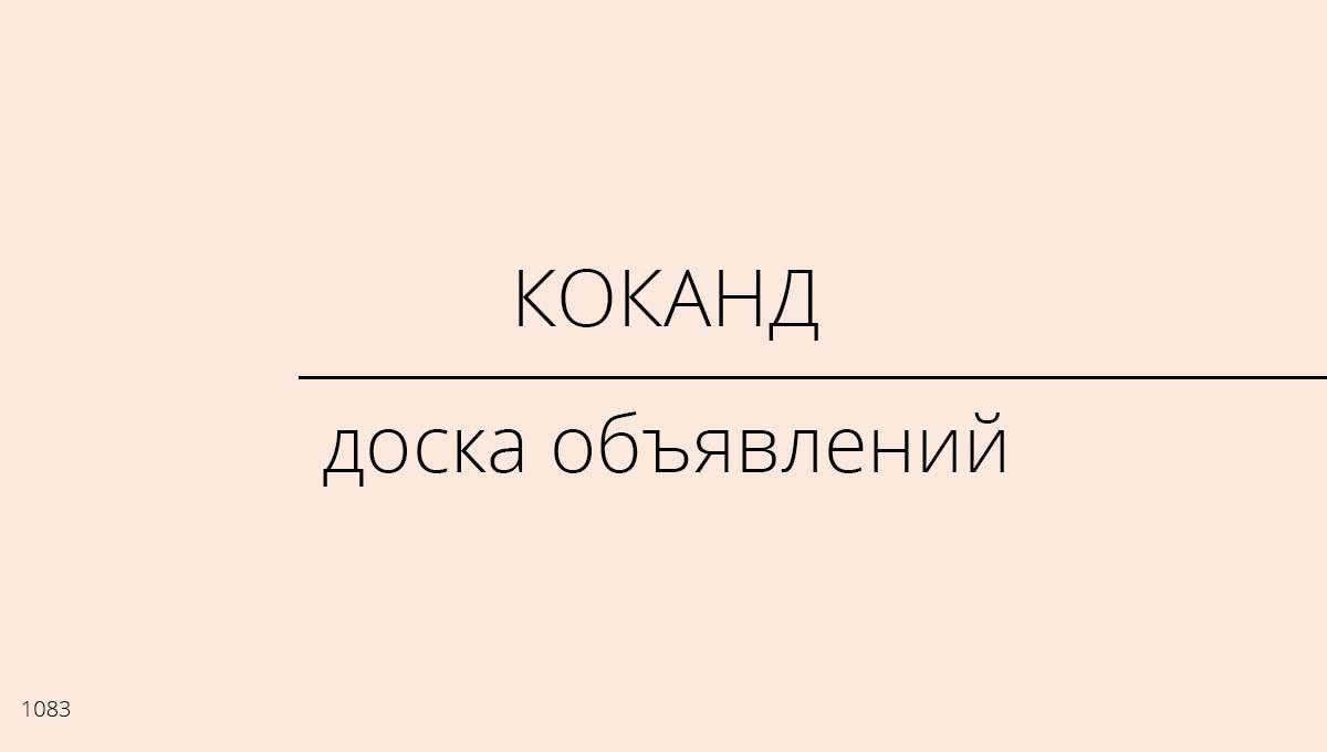Доска объявлений, Коканд, Узбекистан