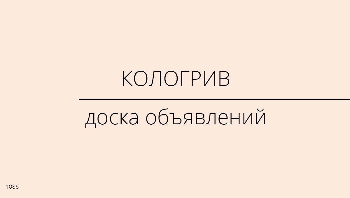 Доска объявлений, Кологрив, Россия