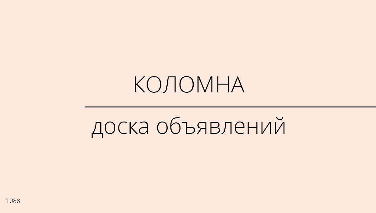 Доска объявлений, Коломна, Россия