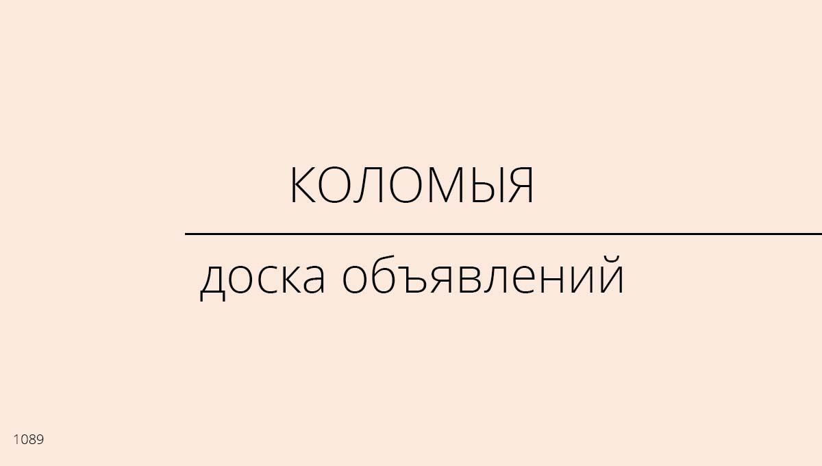 Доска объявлений, Коломыя, Украина