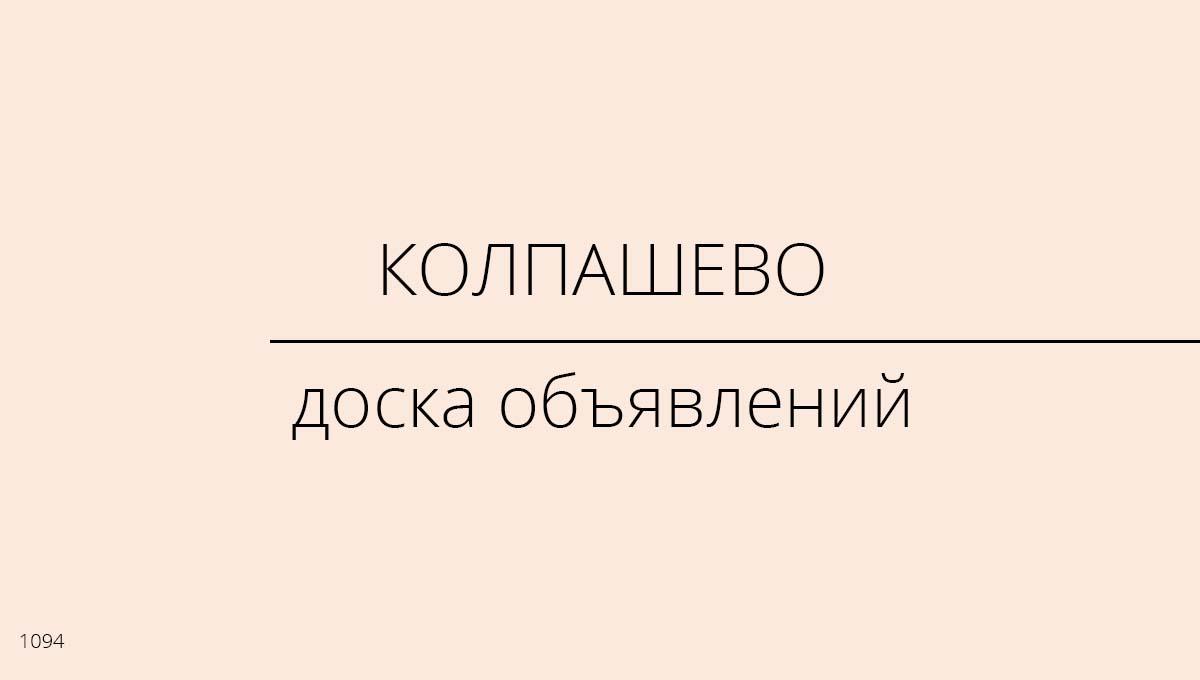 Доска объявлений, Колпашево, Россия