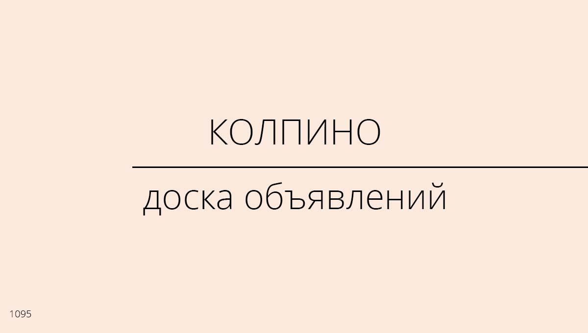 Доска объявлений, Колпино, Россия