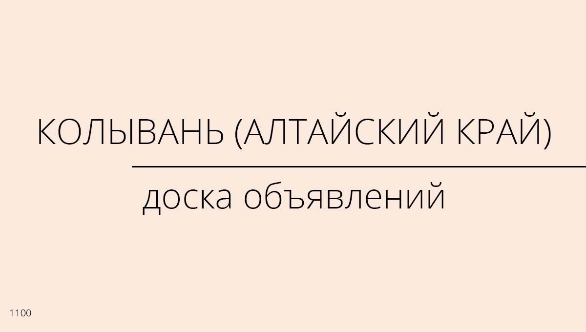 Доска объявлений, Колывань (Алтайский край), Россия
