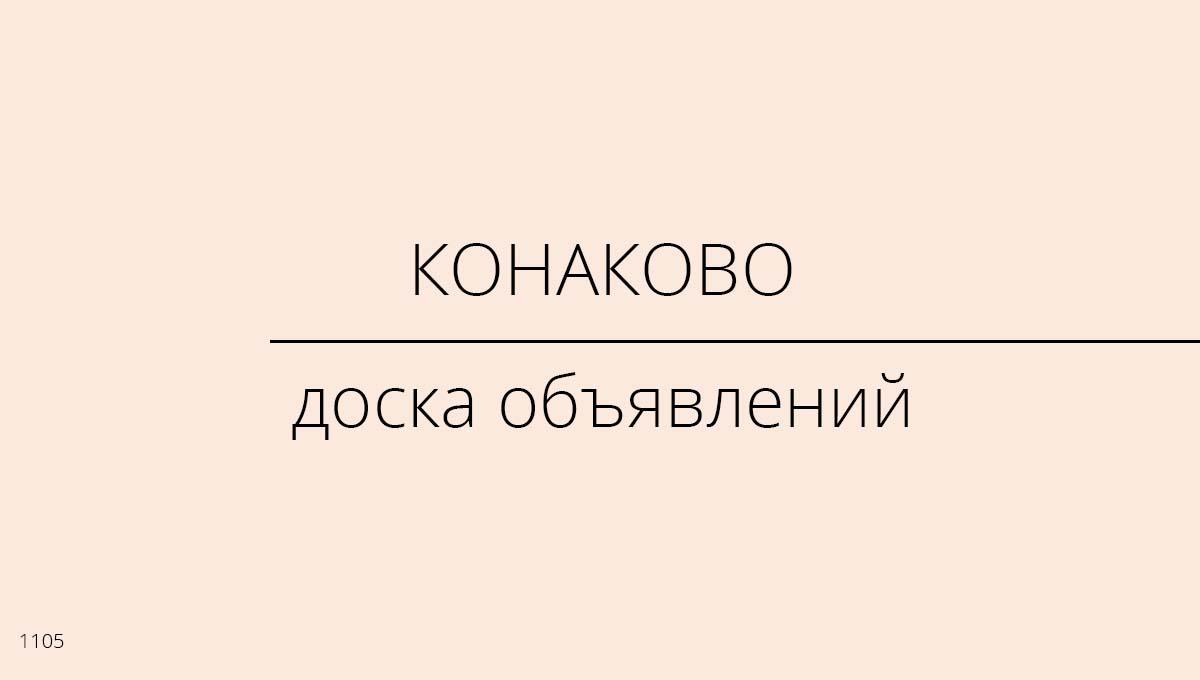 Доска объявлений, Конаково, Россия