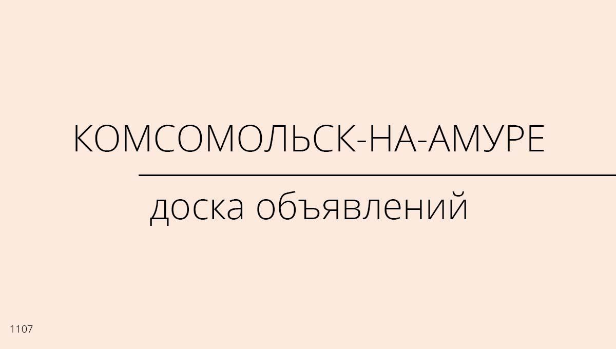 Доска объявлений, Комсомольск-на-Амуре, Россия