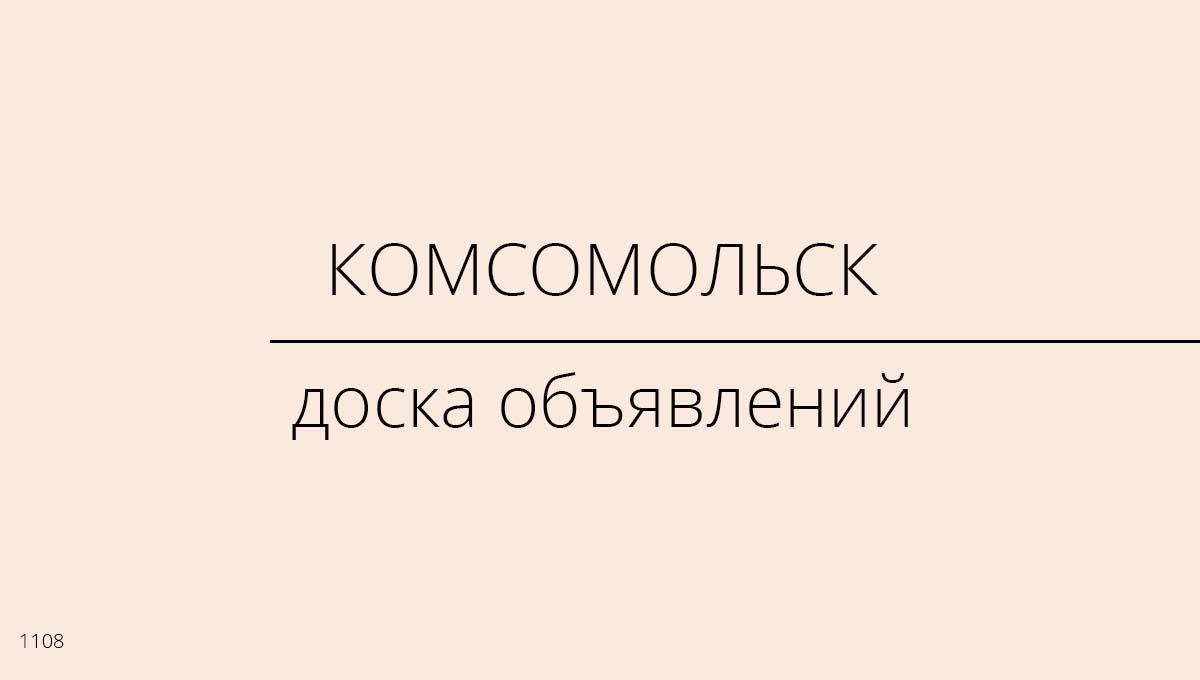 Доска объявлений, Комсомольск, Россия