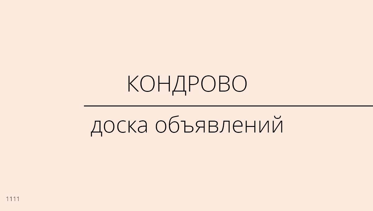 Доска объявлений, Кондрово, Россия