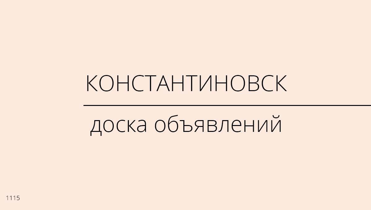Доска объявлений, Константиновск, Россия