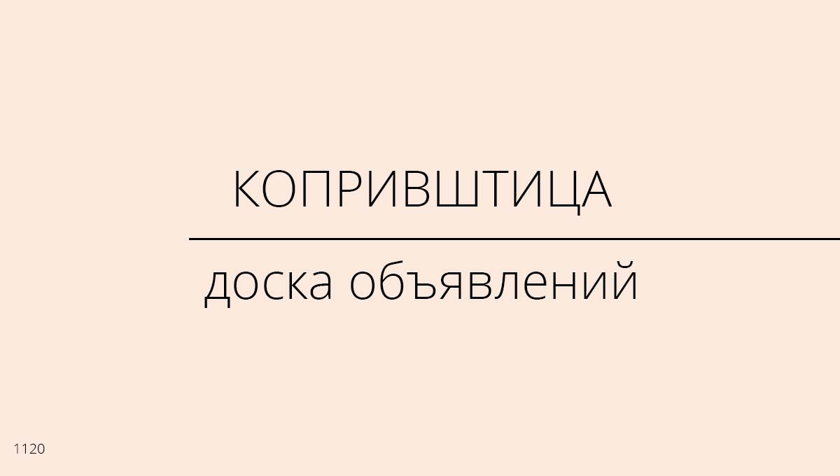 Доска объявлений, Копривштица, Болгария