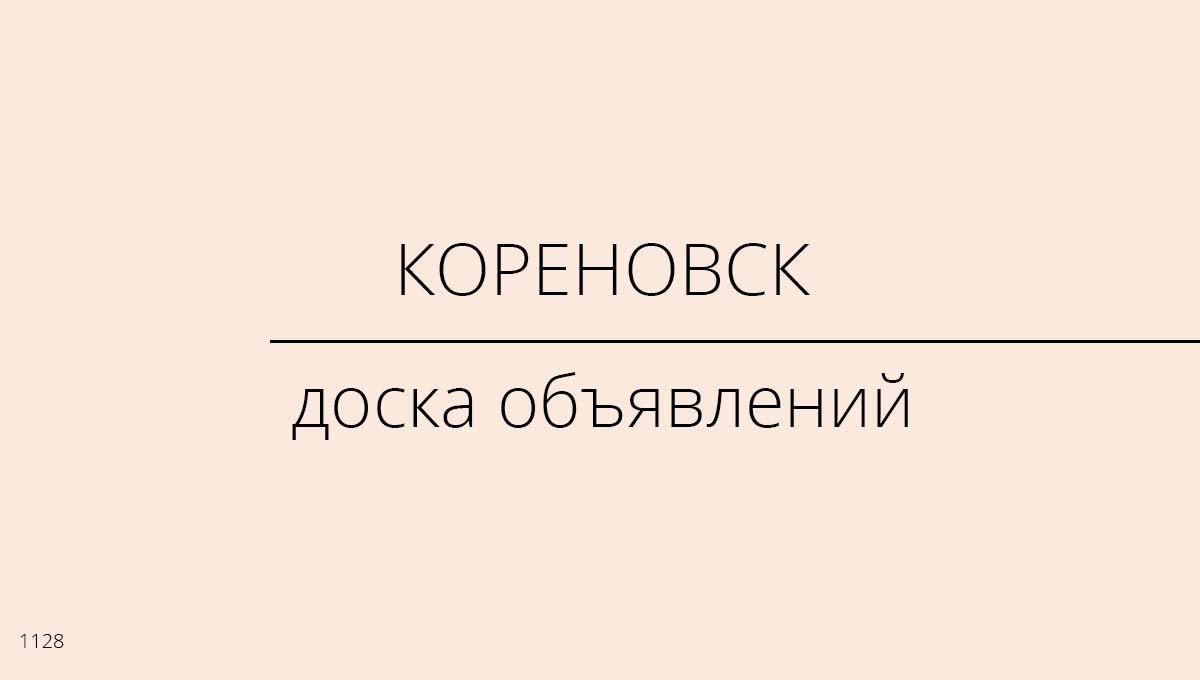 Доска объявлений, Кореновск, Россия