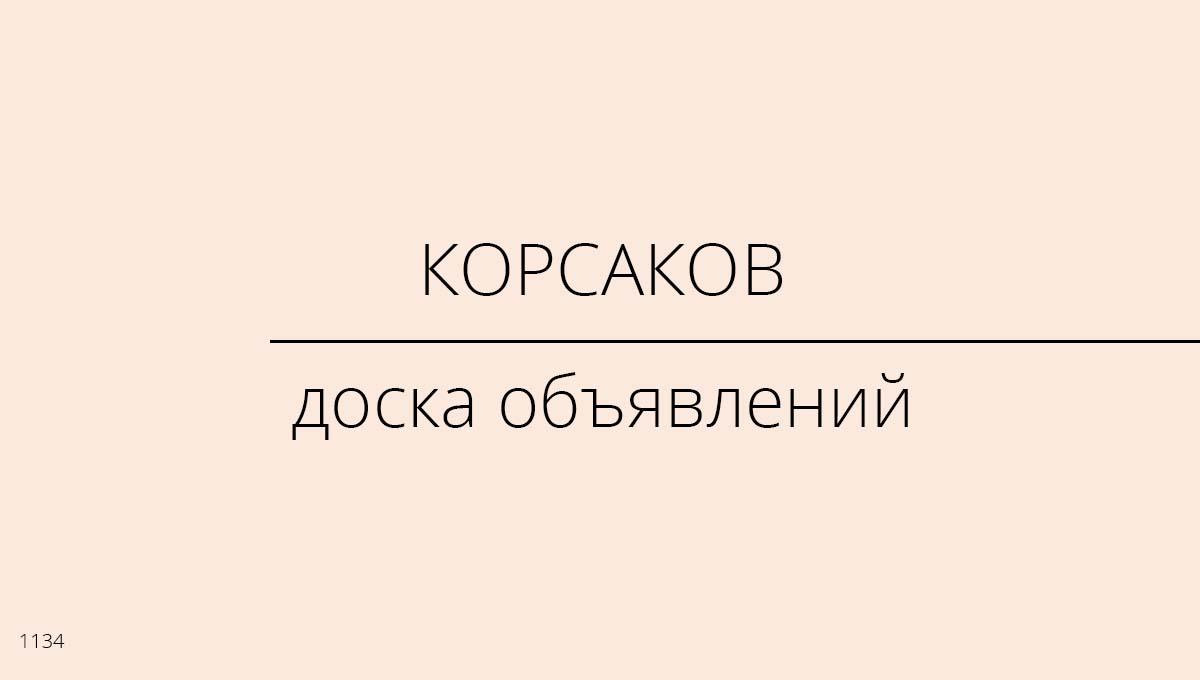 Доска объявлений, Корсаков, Россия