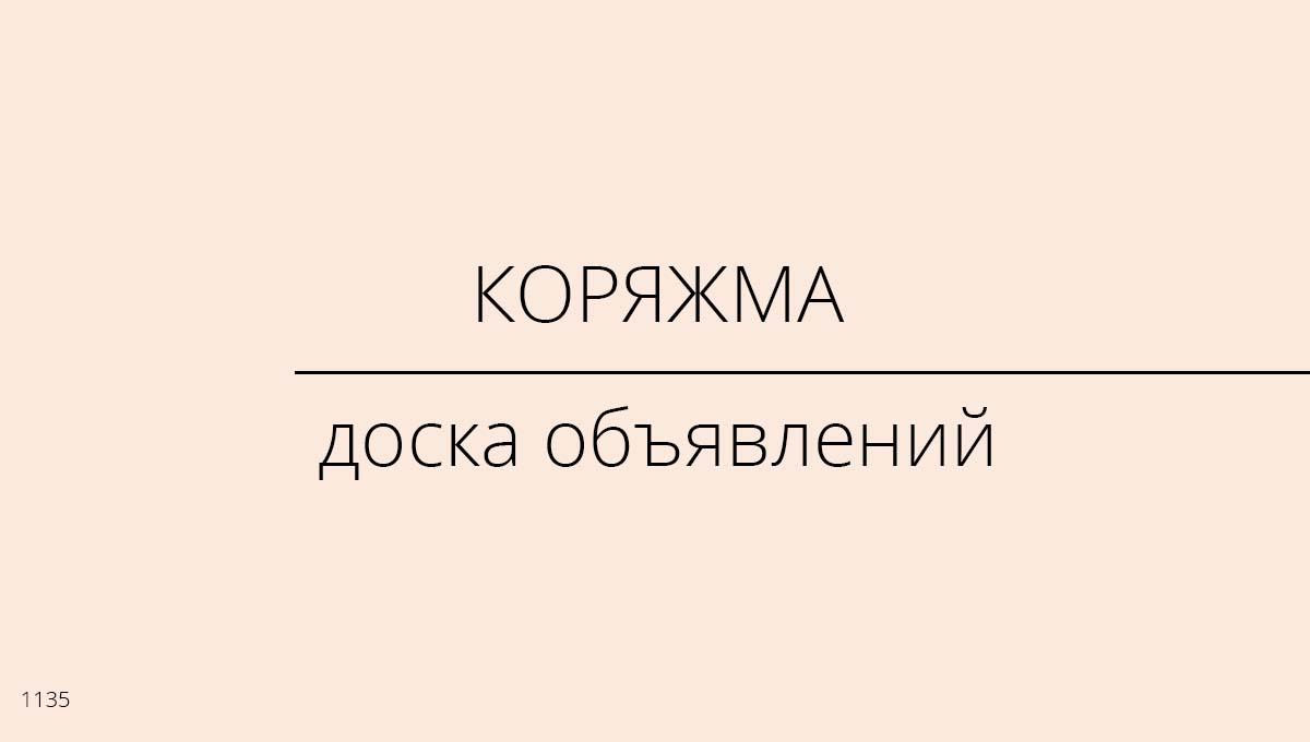 Доска объявлений, Коряжма, Россия