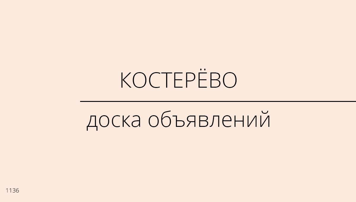 Доска объявлений, Костерёво, Россия