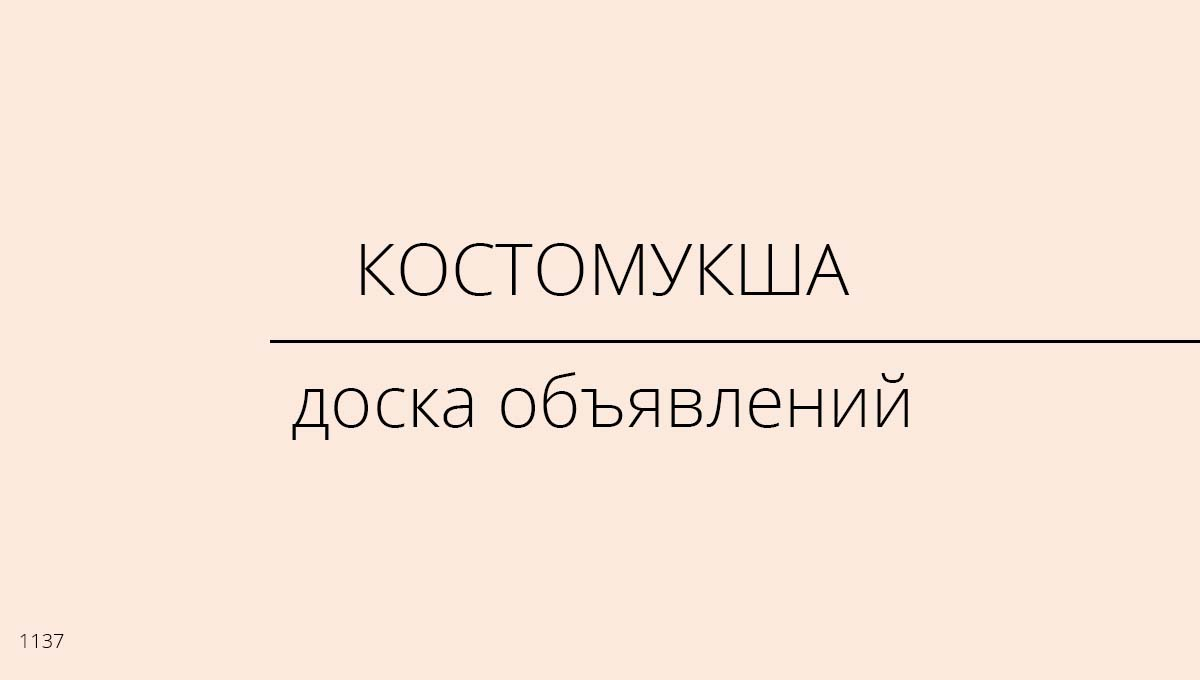 Доска объявлений, Костомукша, Россия