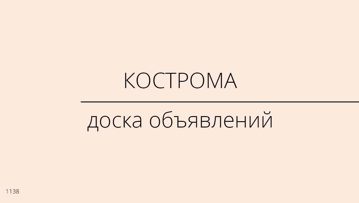 Доска объявлений, Кострома, Россия