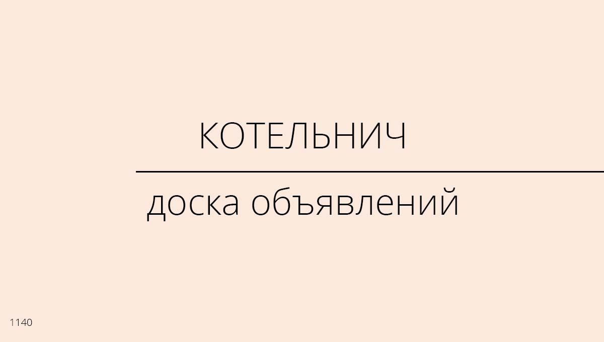 Доска объявлений, Котельнич, Россия