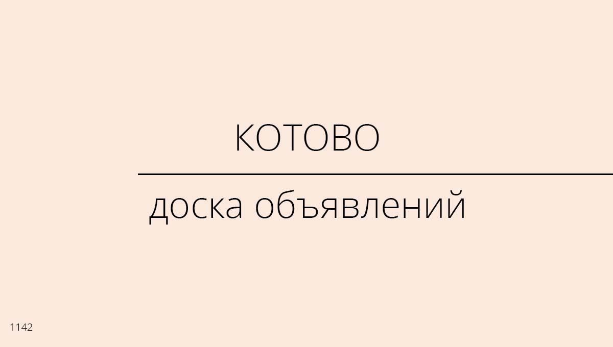 Доска объявлений, Котово, Россия